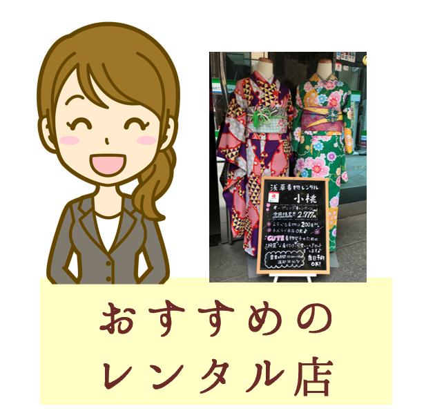 おすすめの着物レンタル店
